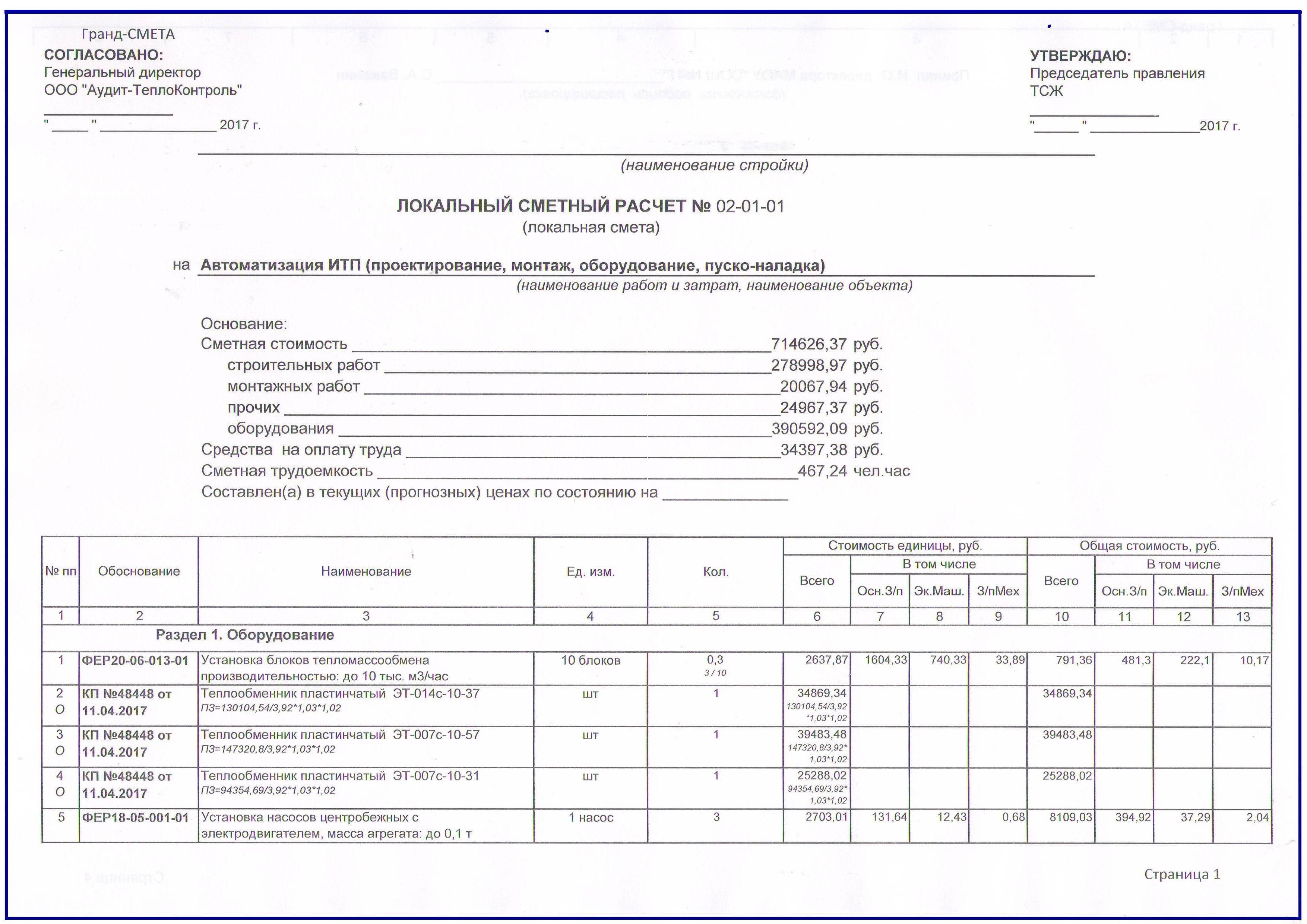 Сметная расценка на теплообменник Кожухотрубный испаритель WTK TCE 143 Набережные Челны